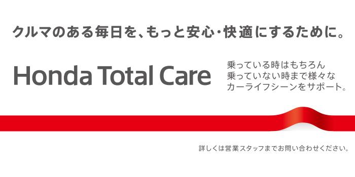 Honda Total Care