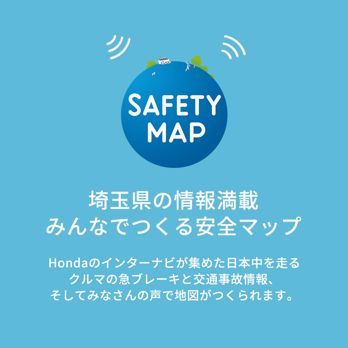埼玉県の情報満載みんなでつくる安全マップ