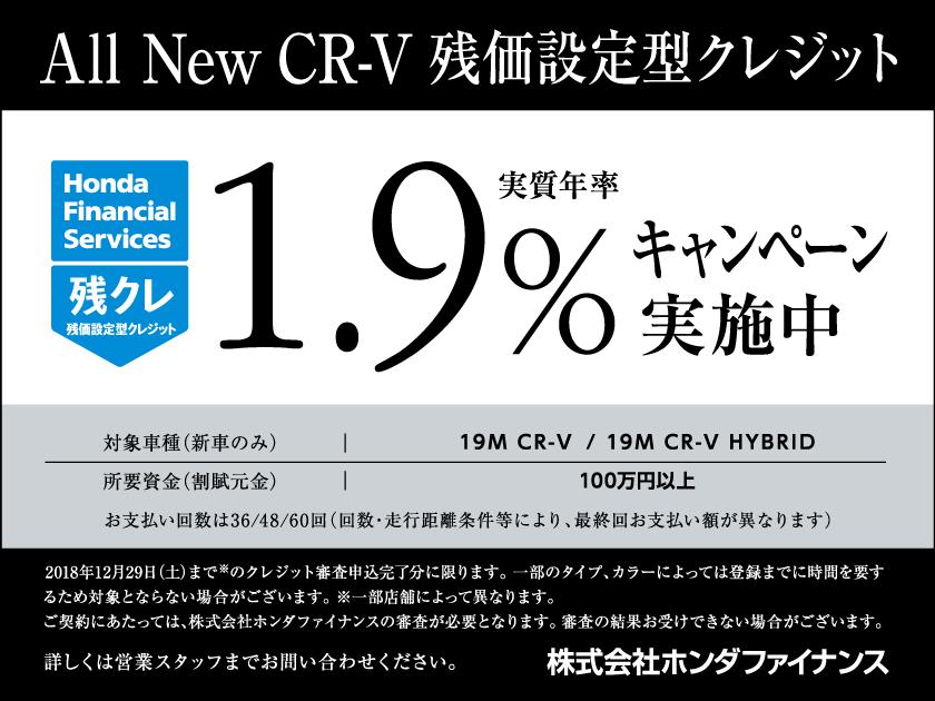 CR-V 残クレ 実質年率 1.9%実施中