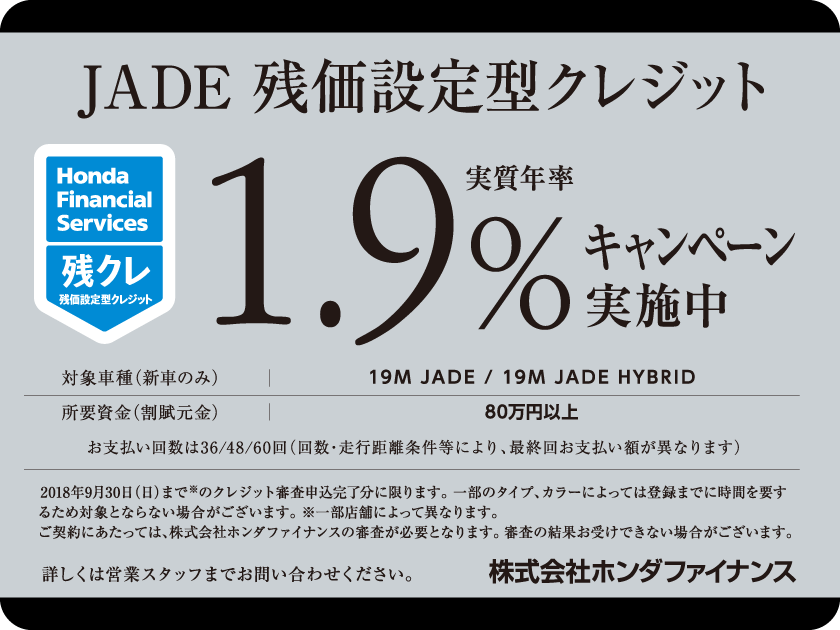 JADE実質年率1.9%