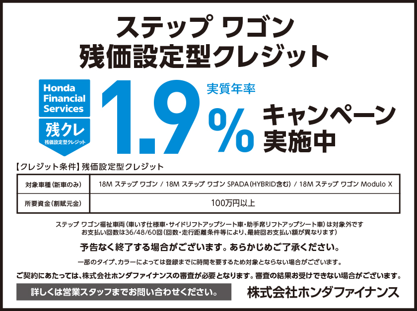 STEP WGN 実質年率1.9%